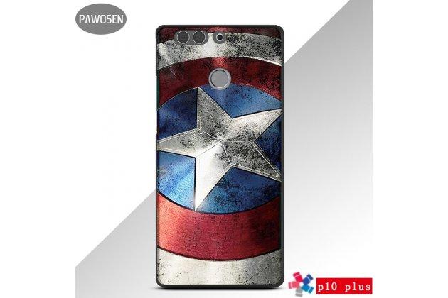 Фирменная необычная из легчайшего и тончайшего пластика задняя панель-чехол-накладка для Huawei P10 Plus тематика Капитан Америка