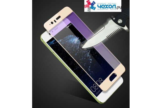 Фирменное 3D защитное изогнутое стекло с закругленными изогнутыми краями которое полностью закрывает экран / дисплей по краям с олеофобным покрытием для Huawei P10 Plus