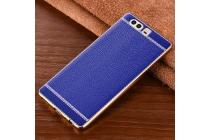 Фирменная роскошная элитная премиальная задняя панель-крышка на силиконовой основе обтянутая импортной кожей для Huawei P10 королевский синий