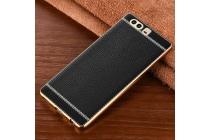 Фирменная роскошная элитная премиальная задняя панель-крышка на силиконовой основе обтянутая импортной кожей для Huawei P10 королевский черный