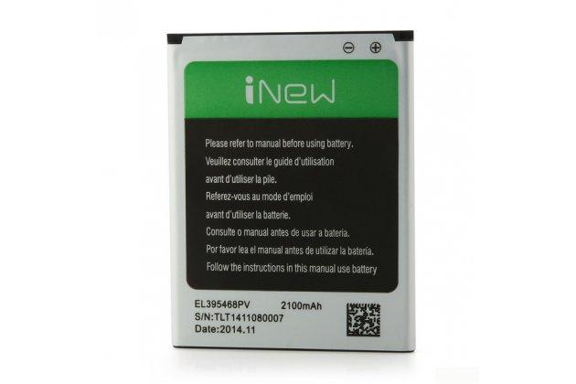 Фирменная аккумуляторная батарея 2100mAh C11-A68 на телефон iNew V1 + инструменты для вскрытия + гарантия