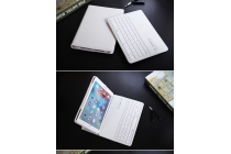 Фирменный  чехол со съёмной Bluetooth-клавиатурой для iPad Pro 10.5 белый кожаный + гарантия
