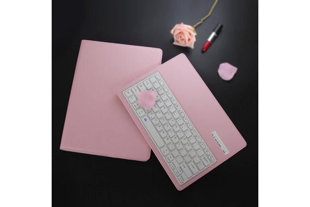 Фирменный чехол со съёмной Bluetooth-клавиатурой для iPad Pro 10.5 розовый  кожаный + гарантия