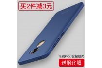 Фирменная задняя панель-крышка-накладка из тончайшего и прочного пластика для LeEco (LeTV) Pro 3 синяя