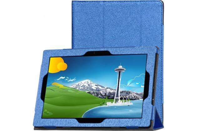 Фирменный чехол-футляр-книжка для Lenovo ideapad MIIX 310 синий кожаный
