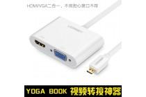 Фирменный оригинальный HDMI кабель-переходник + VGA на YB1-X91L / X90L / ZA0W0014RU + гарантия