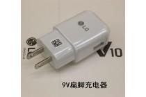 Фирменное оригинальное зарядное устройство от сети для телефона LG G4 (H818/H815/H810) / LG G5 (H860N/H850) / LG V10 (H961n/H961s/H968/F600) + гарантия