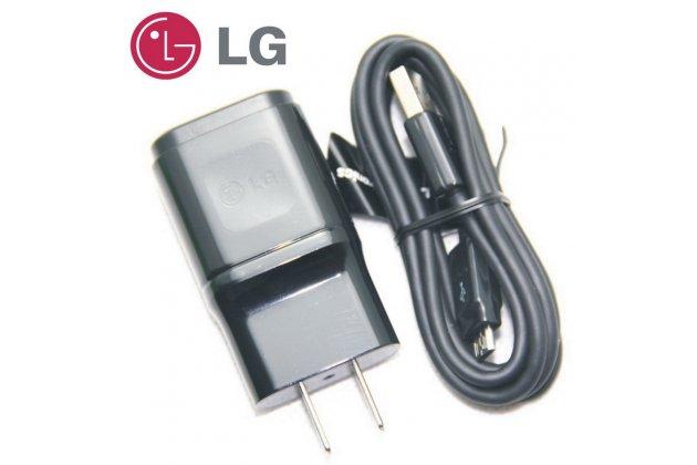 Фирменное оригинальное зарядное устройство от сети для телефона LG X power 2 M320/ Fiesta LTE 5.5 + гарантия + переходник на русскую розетку
