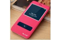 Фирменный чехол-книжка для Meizu M3E (A680H) 5.5 розовый с окошком для входящих вызовов и свайпом водоотталкивающий