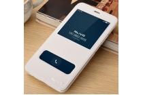 Фирменный чехол-книжка для Meizu M3E (A680H) 5.5 белый с окошком для входящих вызовов и свайпом водоотталкивающий