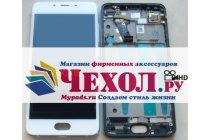 Фирменный LCD-ЖК-сенсорный дисплей-экран-стекло с тачскрином на телефон Meizu M5 (M611A) 5.2 белый + гарантия