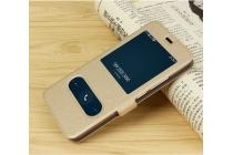 Фирменный чехол-книжка для Meizu M5 (M611A) 5.2 золотой с окошком для входящих вызовов и свайпом водоотталкивающий