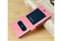 Фирменный чехол-книжка для Meizu M5 (M611A) 5.2 розовый с окошком для входящих вызовов и свайпом водоотталкивающий