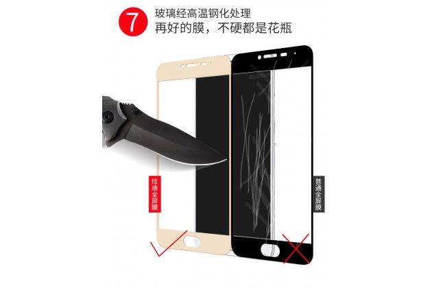 Фирменное 3D защитное изогнутое стекло с закругленными изогнутыми краями которое полностью закрывает экран / дисплей по краям с олеофобным покрытием для Meizu M5 (M611A) 5.2