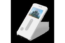 Фирменный чехол-книжка для Meizu Pro 6 Plus белый с окошком для входящих вызовов и свайпом водоотталкивающий
