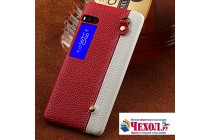 Фирменная роскошная задняя панель-крышка обтянутая импортной кожей для Meizu Pro 7 красно-белая