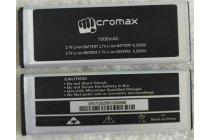 Фирменная аккумуляторная батарея 1800mAh на телефон Micromax Q301 + инструменты для вскрытия + гарантия