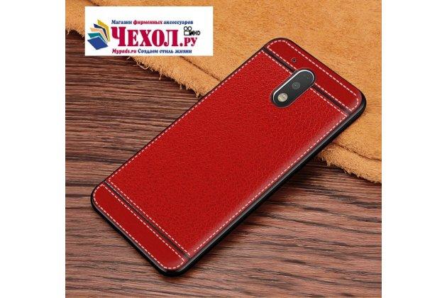 Фирменная премиальная элитная крышка-накладка на Motorola Moto G4 красная из качественного силикона с дизайном под кожу