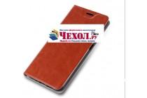Фирменный чехол-книжка из качественной водоотталкивающей импортной кожи на жёсткой металлической основе для Motorola Moto G4 коричневый