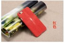 Фирменная роскошная эксклюзивная накладка  из натуральной рыбьей кожи СКАТА (с жемчужным блеском) красная для Motorola Moto Z. Только в нашем магазине. Количество ограничено