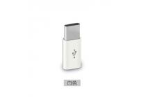 Фирменный оригинальный USB-переходник / Type-C кабель для подключения к флеш-накопителям, клавиатуры, мыши для телефона Motorola Moto Z + гарантия