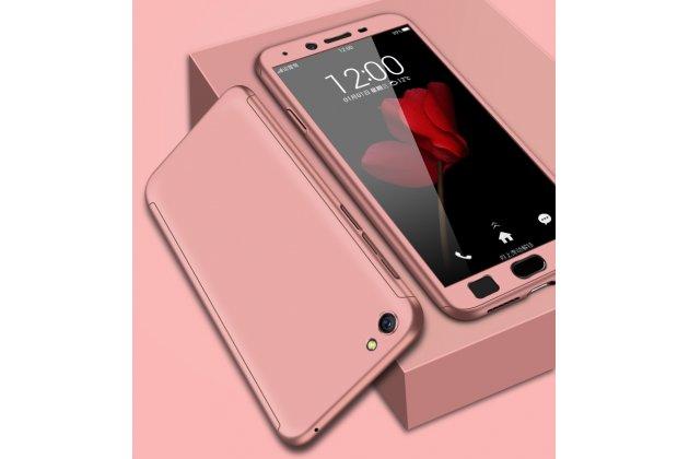 Фирменный уникальный чехол-бампер-панель с полной защитой дисплея и телефона по всем краям и углам для Oppo R11s розовое золото
