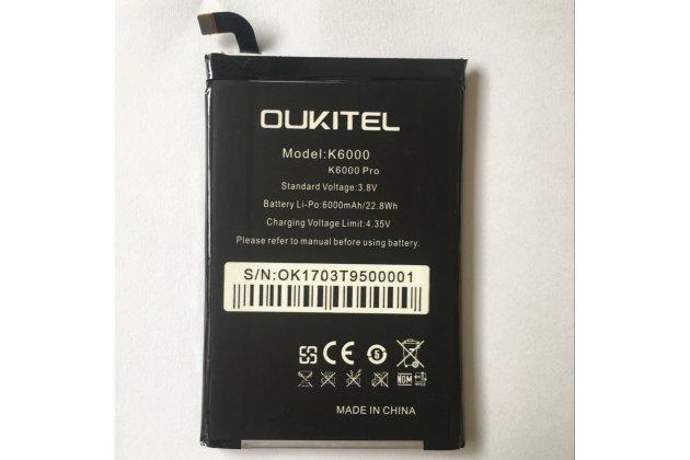 Фирменная аккумуляторная батарея 6000 mAh на телефон OUKITEL K6000 Pro + инструменты для вскрытия + гарантия