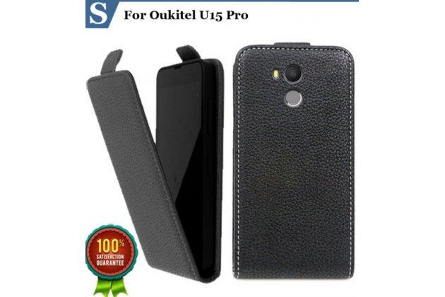 Фирменный оригинальный вертикальный откидной чехол-флип для OUKITEL U15 Pro 5.5 черный