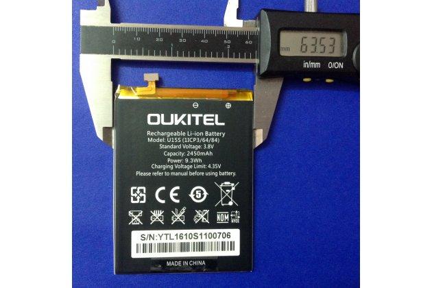 Фирменная аккумуляторная батарея 2450mAh U15S на телефон OUKITEL U15S + инструменты для вскрытия + гарантия