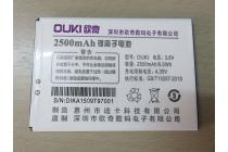 Фирменная аккумуляторная батарея Oukitel U7 Plus на телефон  + инструменты для вскрытия + гарантия