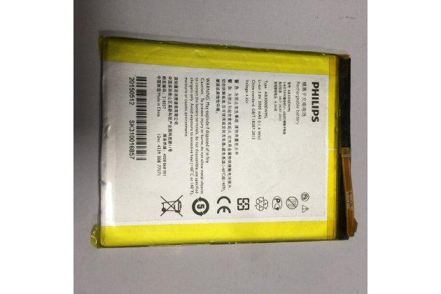 Фирменная аккумуляторная батарея 3000mAh AB3000EWML на телефон Philips i999 + инструменты для вскрытия + гарантия