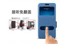 Фирменный чехол-книжка для Philips X586 синий с окошком для входящих вызовов и свайпом водоотталкивающий
