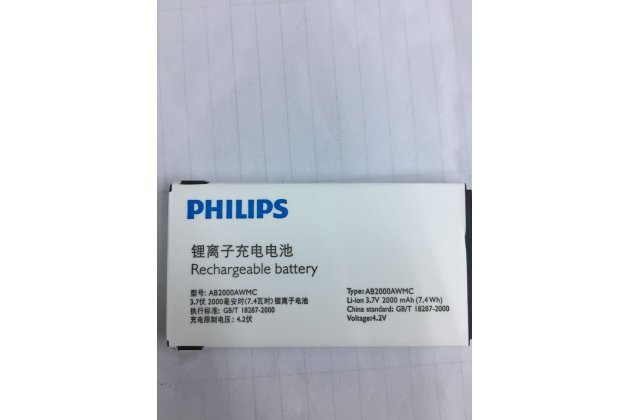 Фирменная аккумуляторная батарея 2000mAh AB2000AWMC на телефон Philips Xenium Champion X333 + инструменты для вскрытия + гарантия