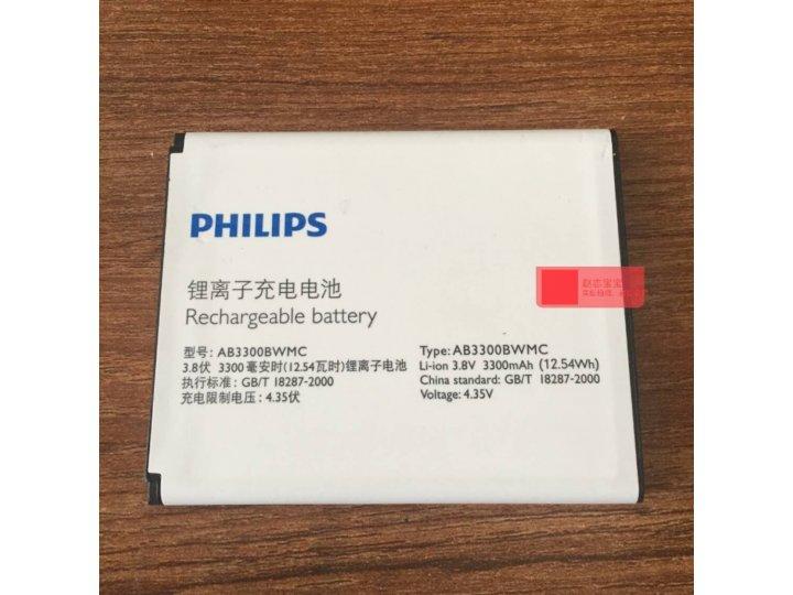 Фирменная аккумуляторная батарея 3300mAh AB3300BWMC на телефон Philips Xenium W8555 / W8560 + инструменты для ..