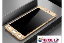 Фирменный уникальный чехол-бампер-панель с полной защитой дисплея и телефона по всем краям и углам для Samsung Galaxy A3 (2017) SM-A320F 4.7 золотой