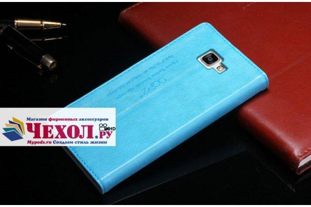 Фирменный чехол-книжка из качественной импортной кожи с мульти-подставкой и визитницей для Samsung Galaxy A5 2016/ A5+ / A510 / A5100 5.2 голубой