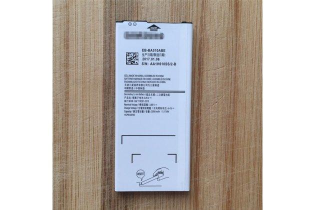 Фирменная аккумуляторная батарея 2900 mAh на телефон Samsung Galaxy A5 2016/ A5+ / A510 / A5100 5.2 + инструменты для вскрытия + гарантия