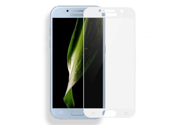 Фирменное 3D защитное изогнутое стекло с закругленными изогнутыми краями которое полностью закрывает экран / дисплей по краям с олеофобным покрытием для Samsung Galaxy A5 SM-A520F (2017)