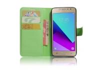 Фирменный чехол-книжка  из качественной импортной кожи с застёжкой и мультиподставкой для Samsung Galaxy J2 Prime (2016) SM-G532F зеленый