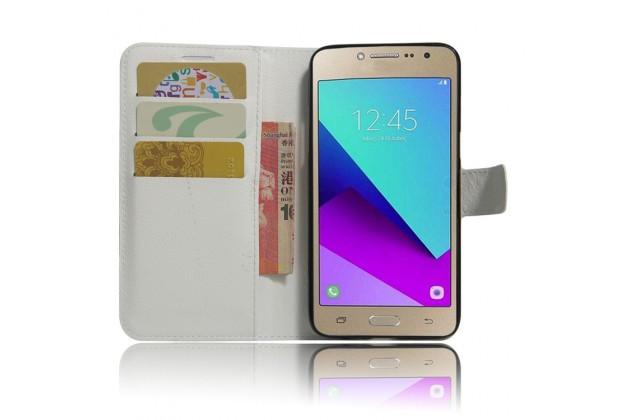 Фирменный чехол-книжка  из качественной импортной кожи с застёжкой и мультиподставкой для Samsung Galaxy J2 Prime (2016)/Grand Prime Plus SM-G532F белый