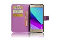 Фирменный чехол-книжка  из качественной импортной кожи с застёжкой и мультиподставкой для Samsung Galaxy J2 Prime (2016) SM-G532F фиолетовый