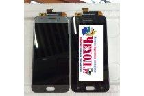 Фирменный LCD-ЖК-сенсорный дисплей-экран-стекло с тачскрином на телефон Samsung Galaxy J3 Prime SM-J330F/Samsung Galaxy J3 (2017) SM-J330F серебристый + гарантия