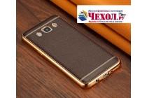 Фирменная премиальная элитная крышка-накладка на Samsung Galaxy J5 2016 SM-J510H/DS/ J510F/DS коричневая из качественного силикона с дизайном под кожу