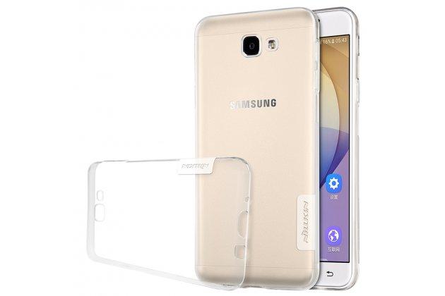 Фирменная задняя панель-чехол-накладка с защитными заглушками с защитой боковых кнопок для Samsung Galaxy J5 Prime/ Samsung Galaxy On5 2016 прозрачная серебристая