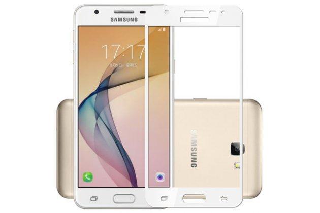 Фирменное 3D защитное изогнутое стекло с закругленными изогнутыми краями которое полностью закрывает экран / дисплей по краям с олеофобным покрытием для Samsung Galaxy J5 Prime SM-G570F DS 5.0/ Samsung Galaxy On5 2016