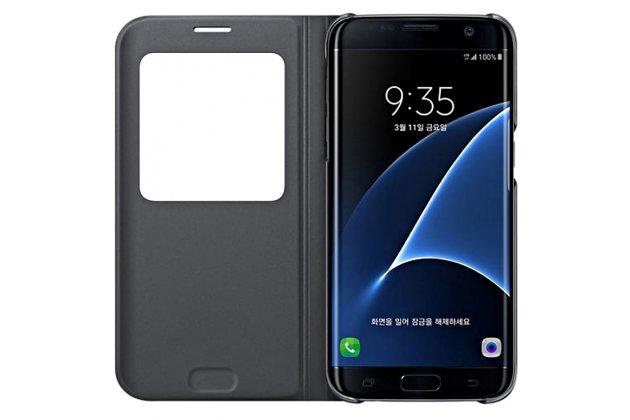 Фирменный оригинальный чехол-книжка для Samsung Galaxy S7 G930 / G9300 5.1 черный с окошком для входящих вызовов водоотталкивающий