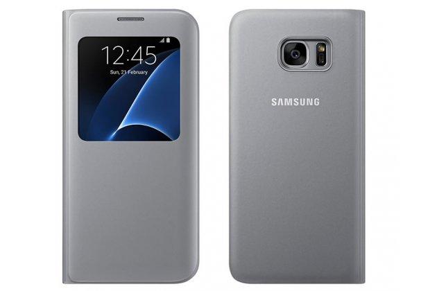 Фирменный оригинальный чехол-книжка с логотипом для Samsung Galaxy S7 G930 / G9300 5.1 серебристый водоотталкивающий с окошком для входящих вызовов