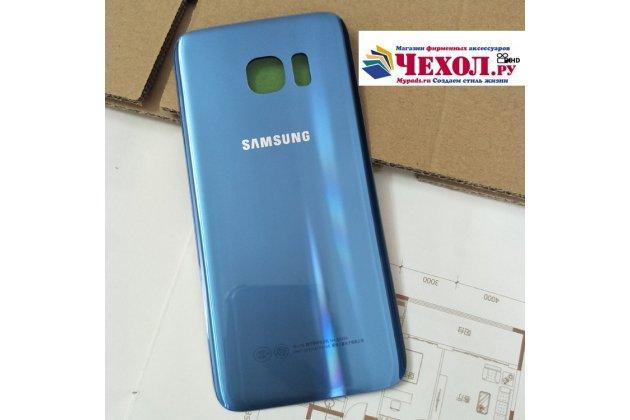 Родная оригинальная задняя крышка-панель которая шла в комплекте для Samsung Galaxy S7 G930 / G9300 5.1 синяя