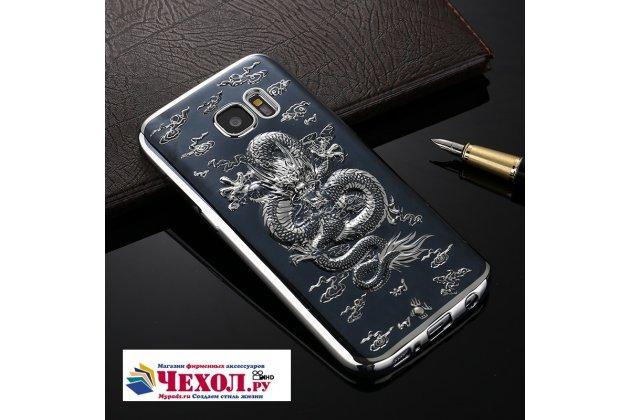 Фирменная уникальная задняя панель-крышка-накладка из тончайшего силикона для Samsung Galaxy S7 G930 / G9300 5.1 с объёмным 3D рисунком тематика Дракон
