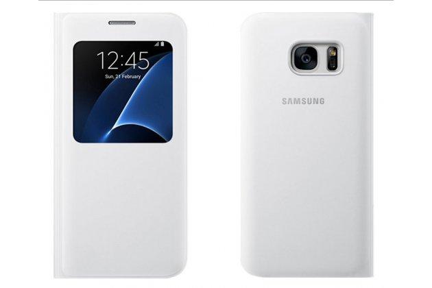Фирменный оригинальный чехол-книжка для Samsung Galaxy S7 G930 / G9300 5.1 белый с окошком для входящих вызовов водоотталкивающий